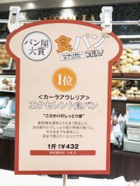 パン屋がプロ目線で選んだ「パン屋大賞」結果発表!
