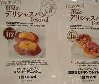 パン屋さんが選んだおいしいパン「第10回 パン屋大賞」結果発表!
