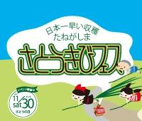 南日本新聞にてさとうきびフェスの様子が掲載されました。