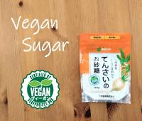 ヴィーガン認証マークを取得した「てんさいのお砂糖」を発売します