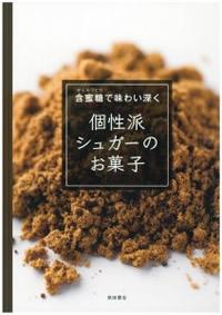 新刊『個性派シュガーのお菓子:含蜜糖で味わい深く』9月1日発売 含蜜糖を使用した新しい菓子作りを提案