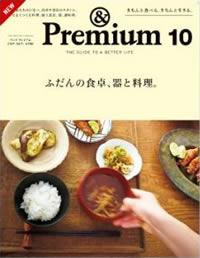 「&Premium 10 ふだんの食卓、器と料理」に掲載されました。