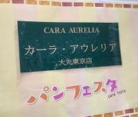 ニュースリリース:《カーラ・アウレリア》アリオ北砂店催事出店のお知らせ