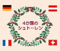 《カーラ・アウレリア》4カ国のシュトーレンの販売を開始しました