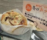 パン屋さんが選んだおいしいパン「第8回 パン屋大賞」結果発表!