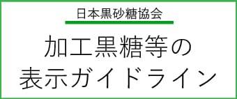 日本黒砂糖協会