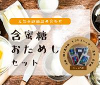 【ネットショップ】含蜜糖セット商品の販売を開始しました