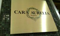「直営ベーカリー:カーラ・アウレリア」ページを公開いたしました。