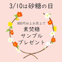 「砂糖の日」記念イベント開催のお知らせ