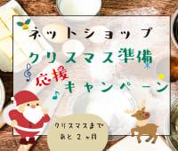 【ネットショップ】クリスマス準備応援キャンペーン実施中!