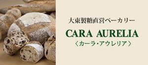 大東製糖直営ベーカリー「カーラ・アウレリア」