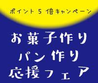 【ネットショップ】秋のお菓子作りパン作り応援フェア実施中!