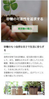 コーポレートサイトリニューアルのお知らせ