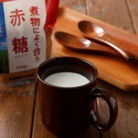 赤糖とホットミルク