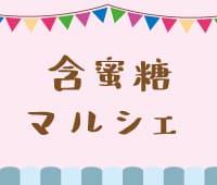 《含蜜糖マルシェ》に新しく和菓子や焼菓子などが加わりました。