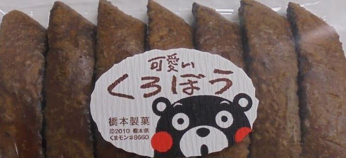 橋本製菓 可愛い黒棒