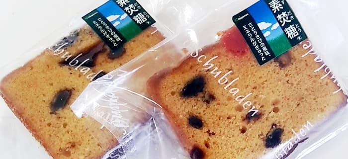 ノイン・シュプラーデン フルーツケーキ