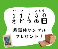 《カーラ・アウレリア》砂糖の日(11月30日)キャンペーン開催のお知らせ