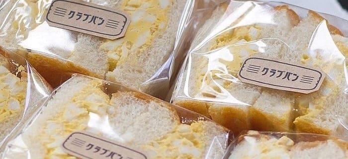 クラブパン たまごサンド