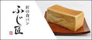 ふじ匠 - 匠の食パン