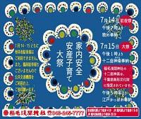 稲毛浅間神社夏の大祭にてキャラメルポップコーンとわたあめを販売します
