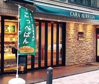 東京中央区の観光情報公式サイトにてカーラアウレリアが紹介されました。