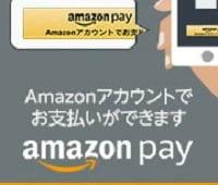 【ネットショップ】Amazon Payで簡単にお買い物できるようになりました!