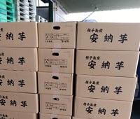 【ネットショップ】青果の安納いもの販売を終了しました
