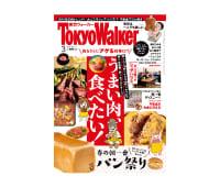 東京ウォーカーにてカーラ・アウレリアの「ビストロサンド」が紹介されました。