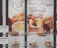 パン屋さんが選んだおいしいパン「第9回 パン屋大賞」結果発表!