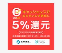 【ネットショップ】キャッシュレス決済で5%還元!