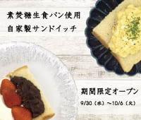 《カーラ・アウレリア》上野松坂屋催事出店のお知らせ