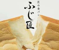 食パン専門店「ふじ匠」のご紹介