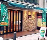 《カーラ・アウレリア》日本橋店閉店のお知らせ
