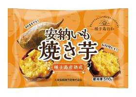 商品画像:冷凍焼き芋